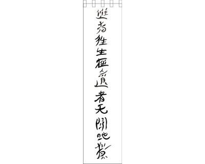 Samurai Zeitalter Ikko-Ikki Nr. 2346