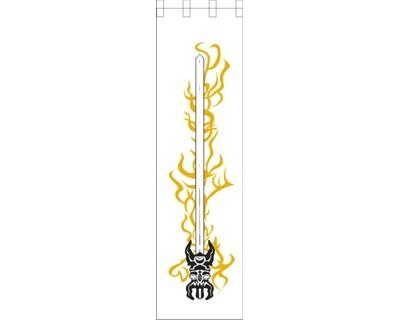 Samurai Das Schwert des Fudo Nr. 2345