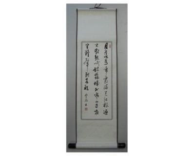 Feng Shui Rollbildfahne Gedicht Nr. 62088
